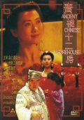 Ancient Chinese Whorehouse 青樓十二房 (1994)