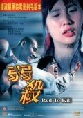 Red to Kill 弱殺 (1994) – Remastered