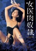 Female Doctor: Flesh Slave 女医肉奴隷 (1986)