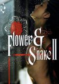 Flower And Snake 2 (2005) – HD