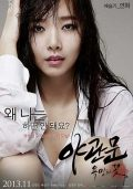Door to the Night 욕망의 꽃 (2013) – HD