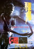 Seeding of a Ghost 種鬼 (1983) – Uncut