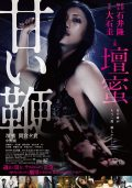 Sweet Whip 甘い鞭 (2013) – Director's Cut