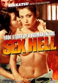 True Story of Woman in Jail: Sex Hell 実録おんな鑑別所 性地獄 (1975)