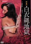 White Uniform in Rope Hell 団鬼六 白衣縄地獄 (1980)