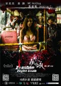 Zombie Fight Club 屍城 (2014) – HD 720p