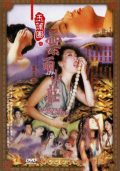 Yu Pui Tsuen 4 – Battle of Love (1999)