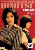 Female Teacher: Secret 女教師 秘密 (1978)