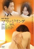 Marriage Ring マリッジリング (2007)