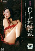 Office Lady Rope Slave (OL Nawa Dorei) – 1981