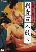 Eros Schedule Book Concubine Secrets : Tattoo Contest (1972)