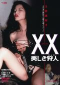 XX Beautiful Hunter XX 美しき狩人 (1994)