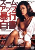 Zoom Up: Sexual Crime Report ズームアップ 暴行白書 (1981)