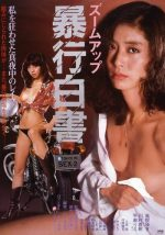 Zoom Up: Sexual Crime Report (1981)
