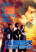 A Hearty Response (義蓋雲天) (1986) [II Rated]