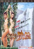 Crime of a Beast 2 終極強姦2原始獸性 (2002)