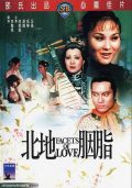 Facets of Love 北地胭脂 (1973)