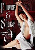 Flower And Snake '74 (1974)