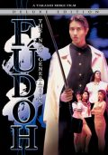 Fudoh : The New Generation (1996)