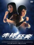 Women on the Run 赤裸狂奔 (1993)