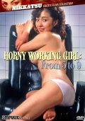 Horny Working Girl: From 5 to 9 女新入社員 5時から9時まで (1982)