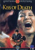 The Kiss of Death 毒女 (1973)