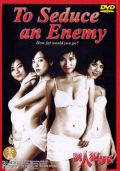 To Seduce an Enemy 誘人犯罪 (2003)