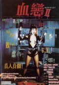 Trilogy of Lust 2 血戀II (1995)