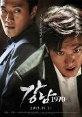 Gangnam Blues (2015) – UNCUT HD
