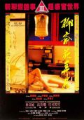 Liu Jai Home for the Intimate Ghosts (1991)