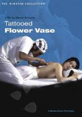 Tattooed Flower Vase (1976)