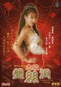 The Quest of the Sex: A Holly Hole 齊天大性II之大破盤絲洞 (2003)