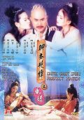 Erotic Ghost Story – Perfect Match (1997)