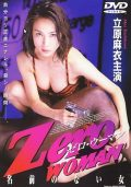 Zero Woman 4 – The Accused (1997)
