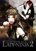 Memoirs of a Lady Ninja 2 (2011)
