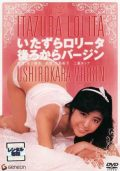 Mischievous Lolita : Attacking the Virgin from Behind (1986)