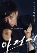 Seonginpan Uncle – HD