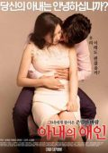 My Wifes Lover (2015) – HD