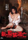 Girl in Captivity : Psycho Torture Chamber (2008)