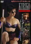 Kiriko the Blind Cat (1992)