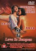 Love in Sampan  (1992)