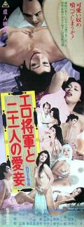 The Lustful Shogun and His 21 Concubines (1972)