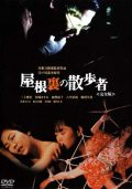 A Watcher in the Attic (1994)