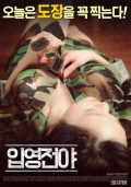 Night Before Enlistment (2016) – HD