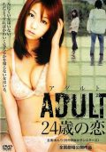 ADULT: 24 Year Old Love (2011)