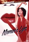 Rape Shot: Momoe's Lips (1979)