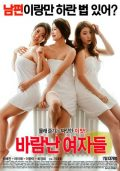 Baramnan women (2016) – HD
