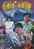 The Seventh Curse (1986) – HQ