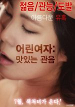 Young Woman : Delicious Voyeurism (2016) – HD