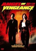 Angel of Vengeance (1993)
